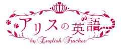 アリスの英語